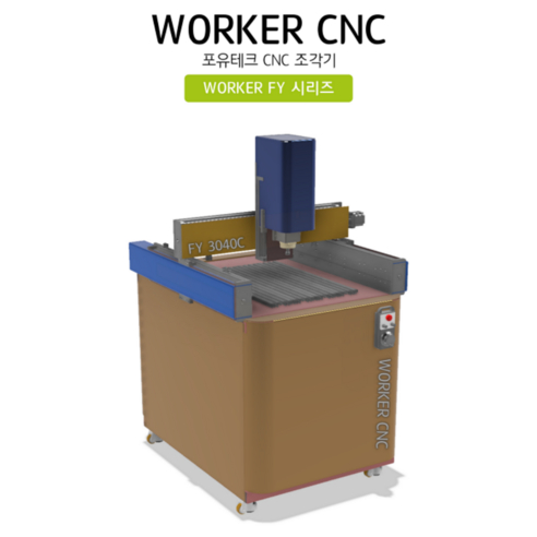 WORKER FY CNC조각기 FY6090